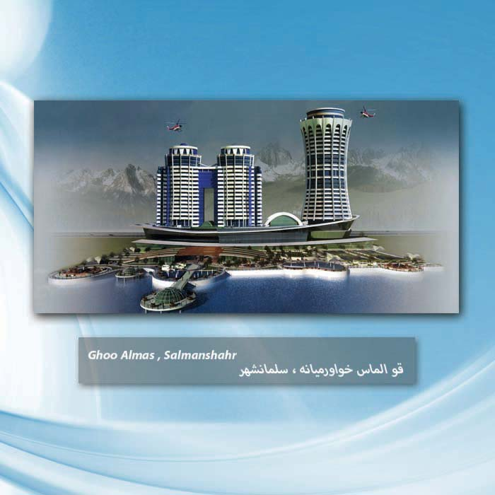 قو الماس خاورمیانه سلمانشهر