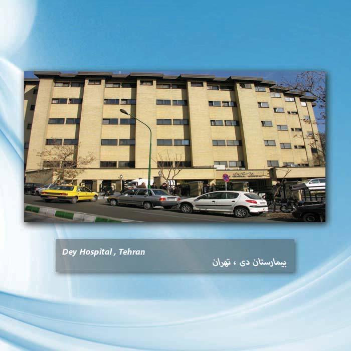 بیمارستان دی تهران