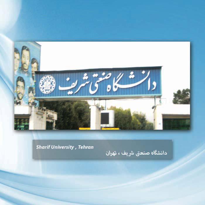 دانشگاه صنعتی شریف تهران
