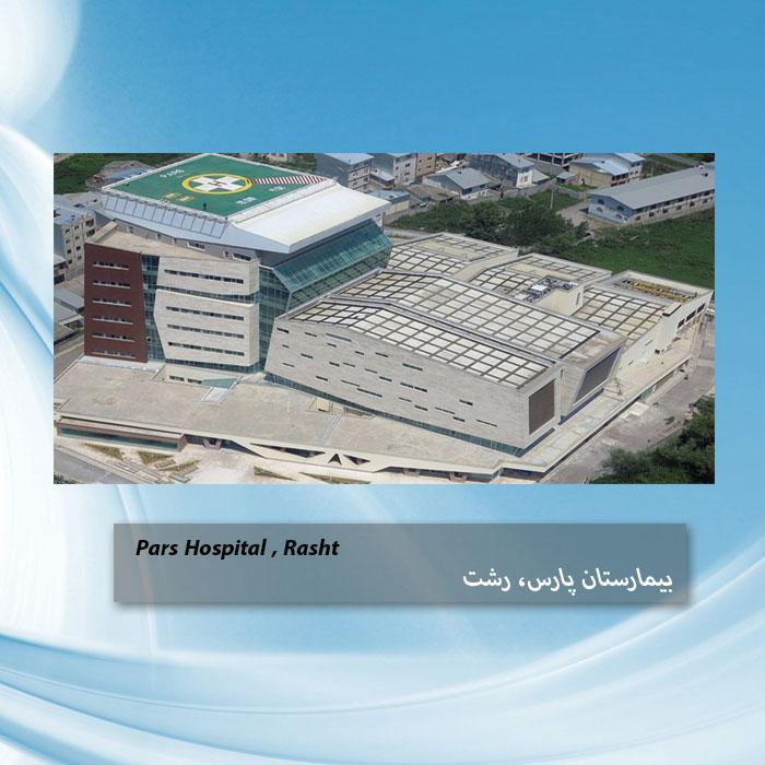 بیمارستان پارس - رشت