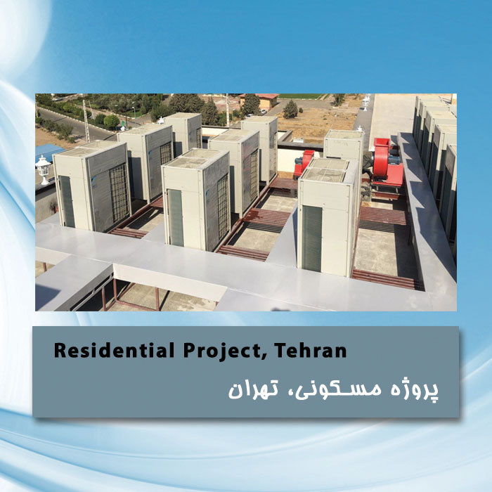 پروژه مسکونی - تهران